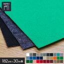 パンチカーペット リックスペース 182cm幅×30m巻【1本売り】*182s20/182s76__182lp-