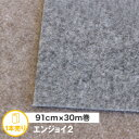 パンチカーペット ニードルパンチ エンジョイ2 91cm幅×...