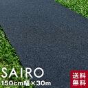 【パンチカーペット】《送料無料》パンチカーペット SAIRO 150cm×30m チャコール【1本売り】__pc-sairo150-ch