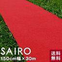 【パンチカーペット】《送料無料》パンチカーペット SAIRO 150cm×30m スカーレット【1本売り】__pc-sairo150-sc