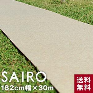 【パンチカーペット】《送料無料》パンチカーペット SAIRO 1.82M(S)巾×30M ベージュ【1本売り】(リビング/インテリア/リメイク/カラー/床材/リフォーム/模様替え/部屋/通販/) *__pc-sairo182-be