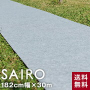 【パンチカーペット】《送料無料》パンチカーペット SAIRO 182cm×30m グレー【1本売り】 *__pc-sairo182-gl