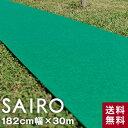 【パンチカーペット】《送料無料》パンチカーペット SAIRO 182cm×30m グリーン【1本売り】 *__pc-sairo182-gr
