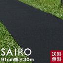【パンチカーペット】《送料無料》パンチカーペット SAIRO 91cm×30m ブラック【1本売り】__pc-sairo9-bk