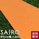 【パンチカーペット】《送料無料》パンチカーペット SAIRO 91cm×30m オレンジ【1本売り】__pc-sairo9-or