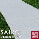 【パンチカーペット】《送料無料》パンチカーペット SAIRO 91cm×30m ホワイトグレー【1本売り】__pc-sairo9-wg