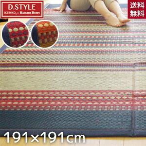 【国産い草ラグ】い草ラグカーペット DXラルフ 191×191cm__igusa-rug0070-