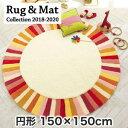 【ラグカーペット】東リ 高級ラグマット Pop&Colorful 円形 150×150cm__tor3851
