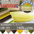 【ラグカーペット】低反発高反発フランネルラグマット LM-101 140cm円__lm101-140-