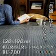 【ラグカーペット】低反発高反発レトロモダンラグマット RC-700 130×190cm__rc700-1219-