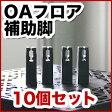 【OAフロア】置敷きOAフロア スミノエ SEシリーズ用 補助脚 1セット (10個入り)__se002h