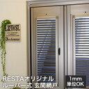 玄関網戸 ルーバー式玄関網戸 【網戸/ルーバー/オ