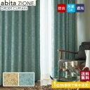 【カーテン】【オーダー4,410円〜】激安 オーダーカーテン 送料無料!シンコール abita ZI...