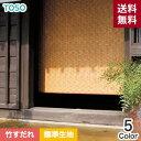 【ロールスクリーン】【オーダー49,740円〜】TOSO ロールスクリーン 竹すだれ(山嵐) __roll-toso-062