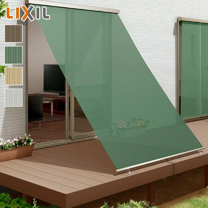 【日よけ・シェード】【オーダー 15,620円〜】LIXIL スタイルシェード アナノン構造 単体サッシ用__lixil-style-shade