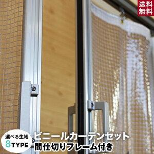 【ビニールカーテン】《送料無料》間仕切りフレーム付き ビニールカーテンセット__vinyl-curtain-set
