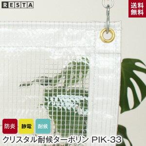 【ビニールカーテン】《送料無料》RESTAオリジナル 糸入りビニールカーテン クリスタル耐候ターポリン PIK-33 楽々サイズオーダー__vc-pik3300