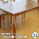 【テーブルクロス】明和グラビア 機能性透明フィルム ビニール製 MGKB-1330 130cm幅×30m巻×0.3mm厚__mgkb-1330