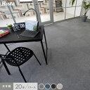【タイルカーペット】リスタオリジナル タイル カーペット 5...