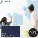 壁紙の上から塗れるペンキ 人にやさしい水性ペイント Jカラー 0.5L 上紺(じょうこん) *__jb-4b50