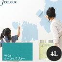 【塗料】【ペンキ】壁紙の上から塗れるペンキ 人にやさしい水性ペイント Jカラー 4L ターコイズブルー *__vl-2a400