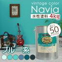 【塗料】【ペンキ】《送料無料》RESTAオリジナル ペンキ こだわりのビンテージカラー 水性塗料 Navia ナビア さわやかスマートスタイルカラー 4kg