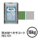 【塗料】防水材ヘキサコート NO.101 16kg*GRE ...
