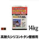 【油性塗料】サビの上からそのまま塗れて作業性にも優れている!高耐久シリコントタン屋根用 14kg*RS KCH BU NK G BL GR__np-ksy-1400