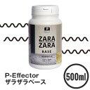 RoomClip商品情報 - 【塗料】ザラザラした質感をつくる下塗りベース P-Effector ザラザラベース 500ml__np-pef-z-500