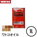 【木部塗料】ワトコオイル カラー 1L*07 08 09 10 11 12 13__wt-oil-100-w