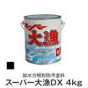 【船底塗料】平滑効果と防汚効果で摩擦抵抗を減らす高級船底塗料!スーパー大漁DX 4kg ブラック__ot-std-4bl