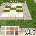 【ウッドデッキ】組み合わせOK!ジョイント式パネルシリーズ タイルデッキ 12枚セット30cm×30cm×厚さ2.6cm__jt-