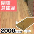 【ウッドデッキ】《関東倉庫出荷》 セランガンバツ 無塗装 30×105×2000__kbs3010520