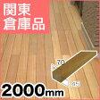 【ウッドデッキ】《関東倉庫出荷》 セランガンバツ 無塗装 45×70×2000__kbs457020