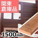 【ウッドデッキ】《関東倉庫出荷》 ウリン 無塗装 20×105×1500__kbu2010515