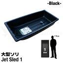 【予約】【Jet Sled 1 (Black)】ソリ/ジェットスレッド/黒/ブラック/そり/雪遊び/
