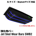 【国内在庫】【Jet Sled Wear Bar Kit XLサイズ対応】大型ソリ用ウェアバー/ジェ