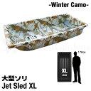 【国内在庫】【Jet Sled XL(Winter Camo Series)】【特大サイズ】大型ソリ/ジェットスレッド/そり/雪遊び/雪対策/ウインター/レジャ...