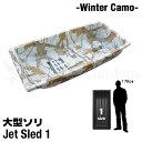 【国内在庫】【Jet Sled 1(Winter Camo Series)】【1サイズ】大型ソリ/ジェットスレッド/そり/雪遊び/雪対策/ホワイト/レジャー/釣り/..