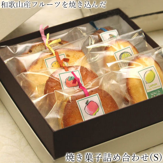 和歌山産フルーツを焼き込んだ焼き菓子詰め合わせ(S)ボックス入り BOX入り【クール便】 パウンドケーキ カップケーキ マドレーヌ洋菓子 スイーツ お取り寄せ フルーツ 果物 ギフト