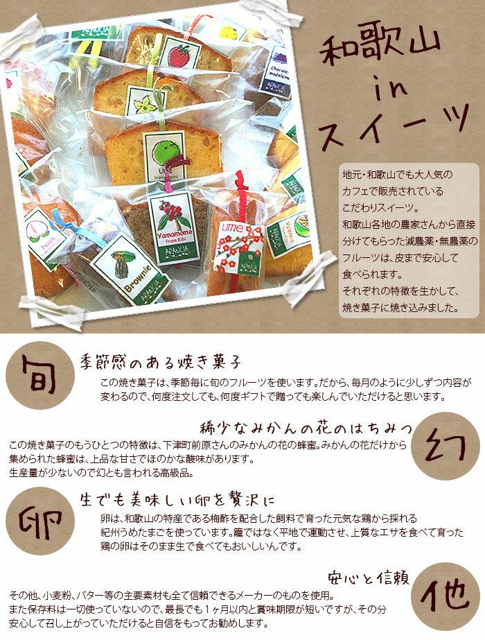 和歌山産フルーツを焼き込んだ焼き菓子詰め合わせ...の紹介画像3