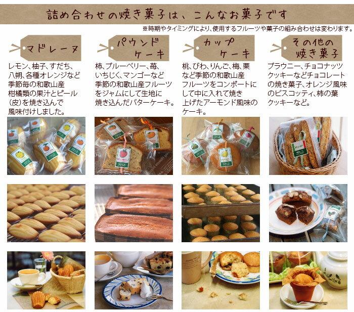 和歌山産フルーツを焼き込んだ焼き菓子詰め合わせ...の紹介画像2