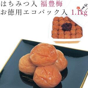 梅干しはちみつ送料無料1.1kg福豊梅紀州南高梅梅うめ和歌山蜂蜜減塩焼酎エコパック入家庭用