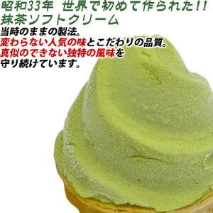 【クール便】玉林園グリーンソフト20個セット和歌山特産抹茶ソフトクリームソフトクリーム抹茶スイーツお取り寄せ着色料保存料不使用【送料無料】送料込み代金引換不可