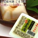大覚総本舗 焙煎 ごま豆腐 セット 16個入り 送料無料紀州 高野山 胡麻豆腐 ゴマ豆腐