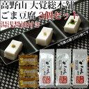 大覚総本舗 ごま豆腐 セット 130g×3個 化粧箱入紀州 高野山 胡麻豆腐 ゴマ豆腐引越し