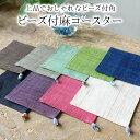 上品でおしゃれな麻ビーズ付コースター 全14色 おしゃれ 和風 和モダン