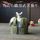 【6/1(月)マルケンの日!全商品ポイント5倍!!】たたら織部武者飾り 五月飾り しつらえ ミニサイズ コンパクト