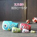 【五月飾り】【五月人形】張子の鯉のぼり はりこーシカ コンパ...
