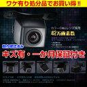 【処分品】EONON 42万画素数 カメラ 高画質 CMD 防水 バックカメラ 広角170° 広角170度 車載 ◇A0119N-CLASSB